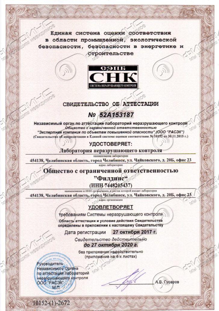 Лицензированная Лаборатория неразрушающего контроля в Челябинске