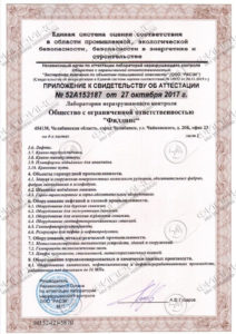 Аттестованная Лаборатория неразрушающего контроля в Екатеринбурге
