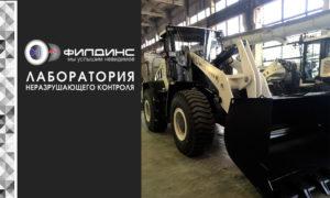 УЗК сварных швов для завода ЧСДМ
